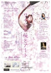 wineart2015 のコピー 2