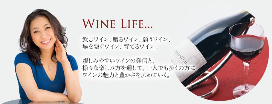ワインで毎日を彩る